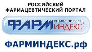https://www.pharmindex.ru/